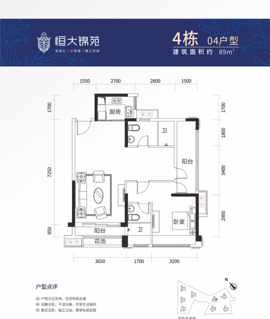 5-恒大锦苑
