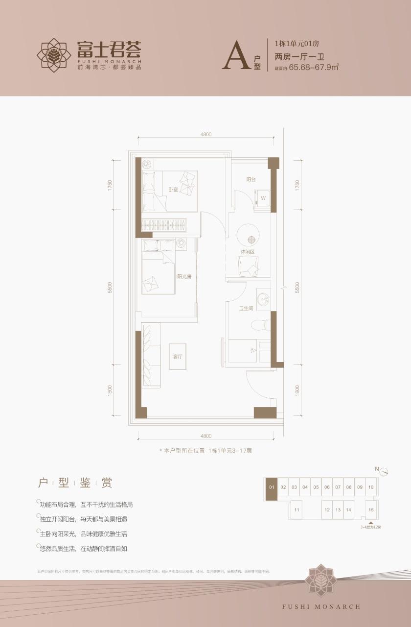 富士君荟公寓