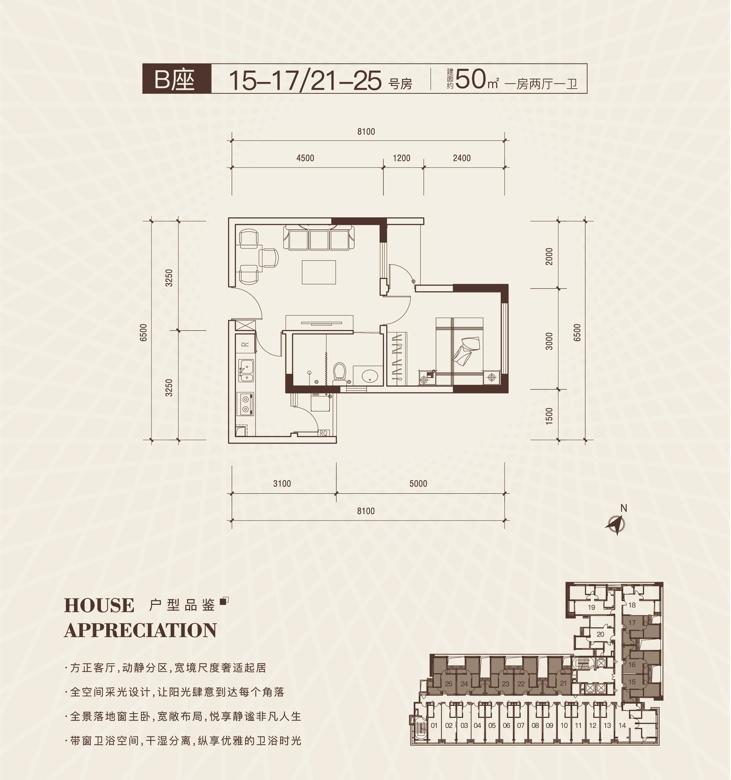 弘基朗寓50平户型图