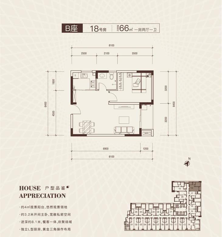 弘基朗寓65平户型图