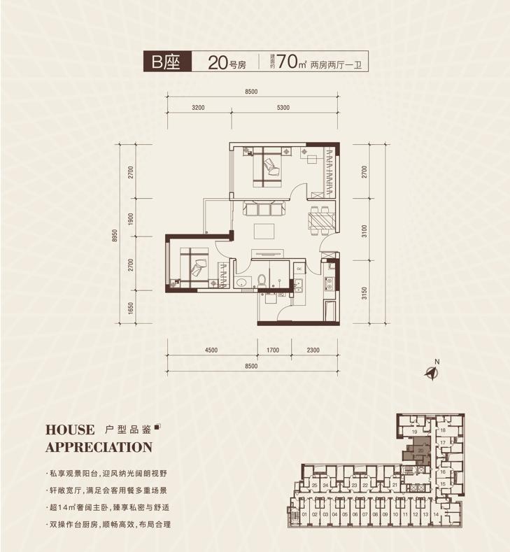 弘基朗寓70平户型图
