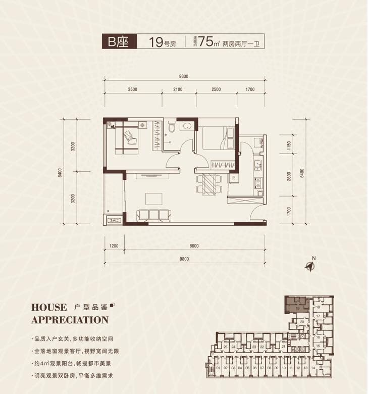 弘基朗寓75平户型图