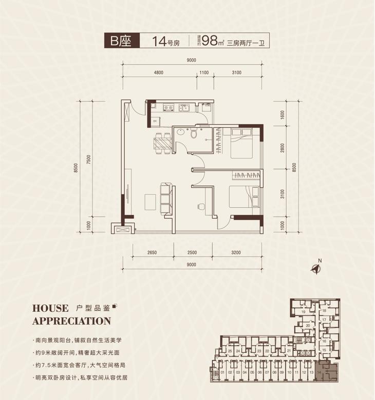 弘基朗寓98平户型图