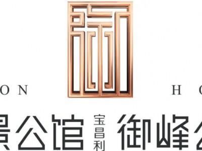 宝昌利御景|御峰公馆项目详情-深圳房地产信息网