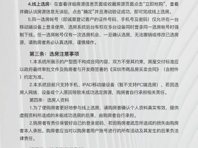 招商前海领尚公寓最新销售、招商前海领尚公馆发布线上选房流程
