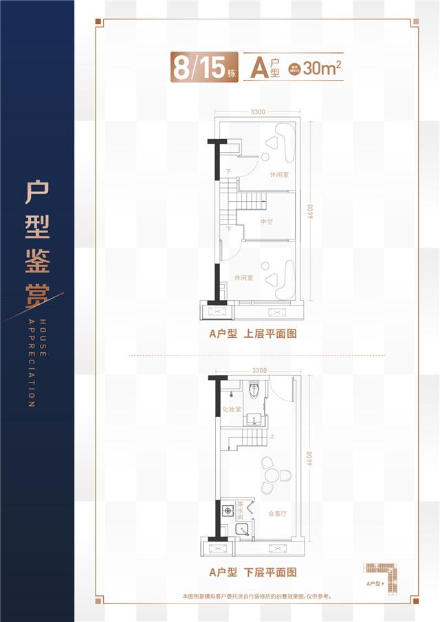 黄江保利和光尘樾30平户型图