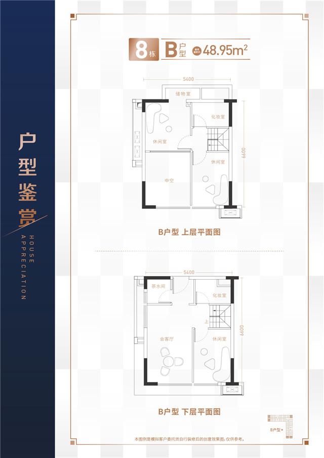 黄江保利和光尘樾49平户型图