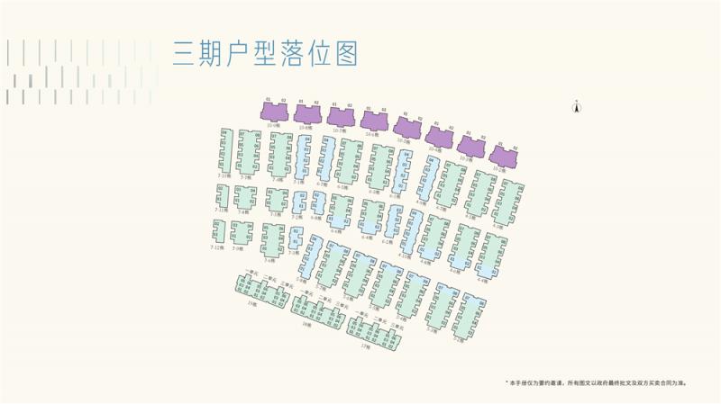 华侨城赤湖纯水岸三期落位图