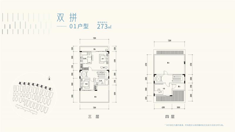 华侨城赤湖纯水岸273平户型图