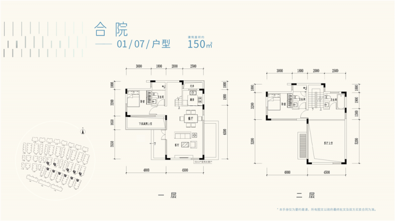 华侨城赤湖纯水岸150平合院