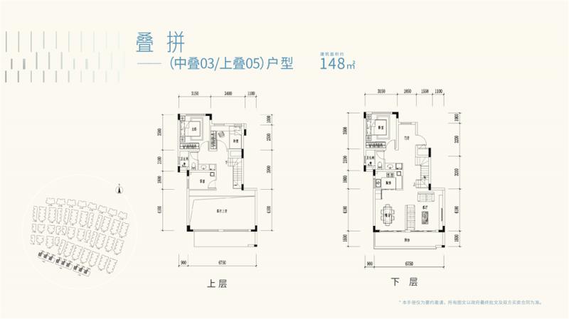 华侨城赤湖纯水岸三期148平叠墅