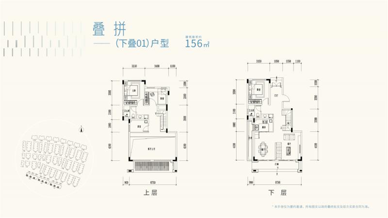 华侨城赤湖纯水岸三期156平叠墅