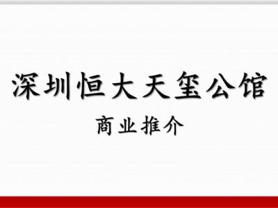 恒大0元购商铺靠谱吗?深圳恒大天玺公馆商铺不用钱就能买了?