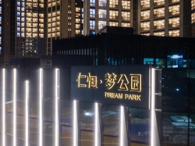 仁恒梦公园值得投资吗?仁恒梦公园详细规划与投资回报分析!