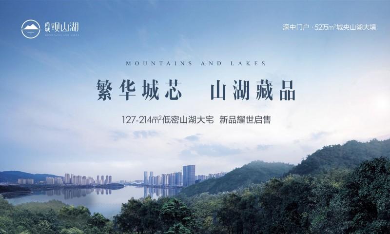 尚城·观山湖