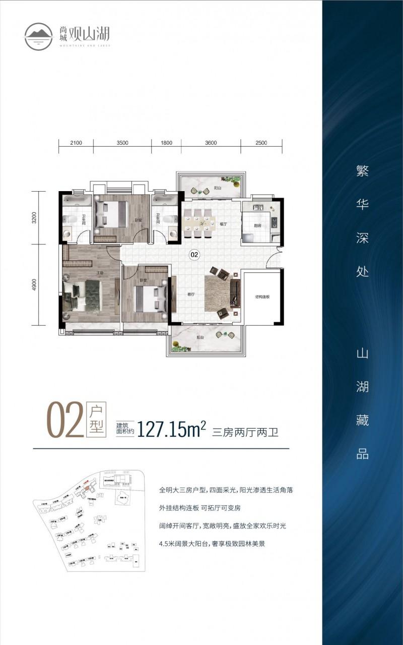 中山尚城·127平户型图