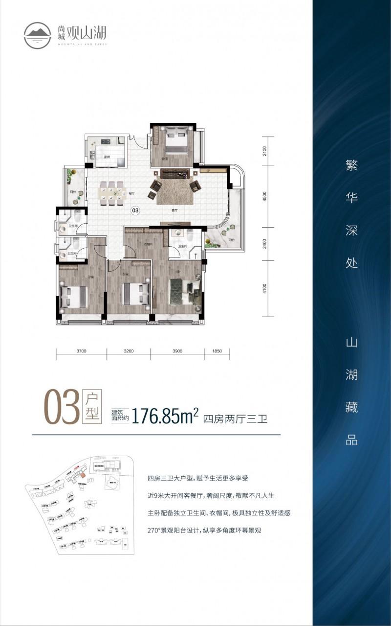 中山尚城·176平户型图