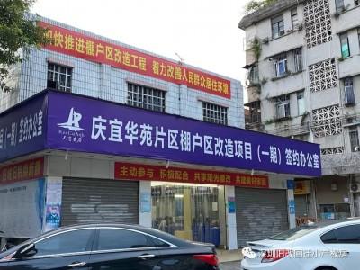 宝安庆宜华苑什么时候拆?(一期,二期)一期今天已开始进行拆除