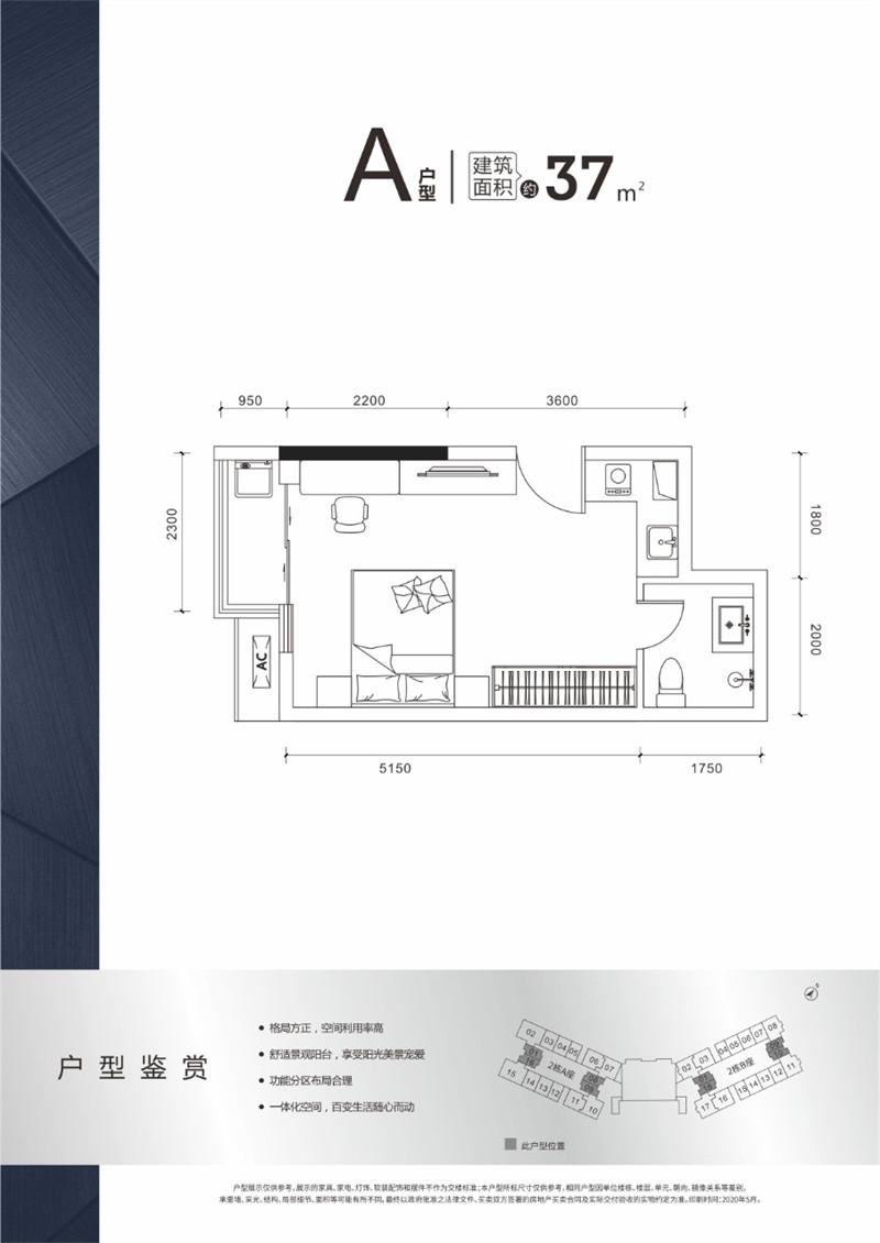 特区建发乐府广场37平户型图