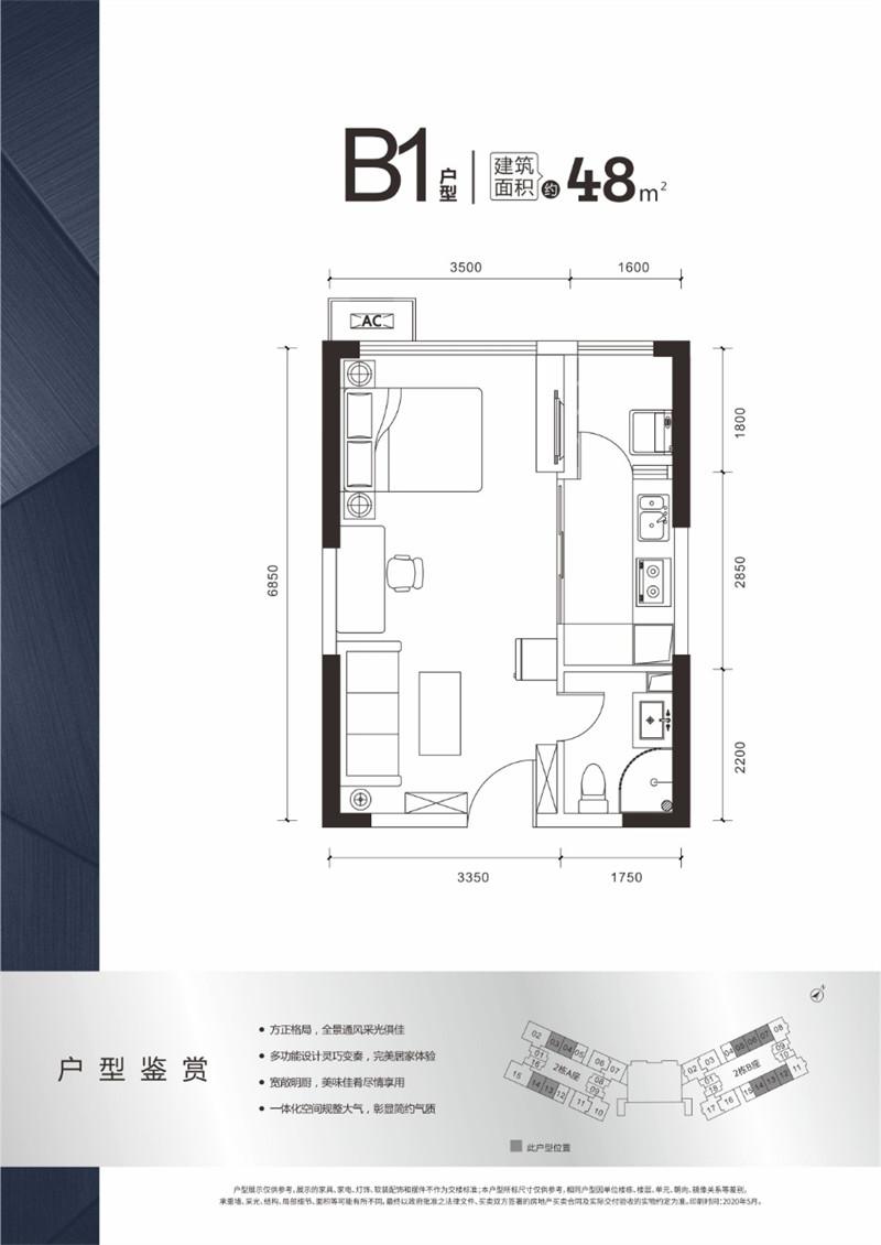 特区建发乐府广场48平户型图
