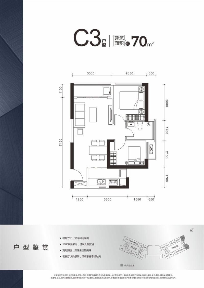 特区建发乐府广场70平户型图