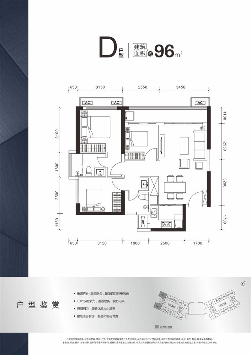 特区建发乐府广场96平户型图
