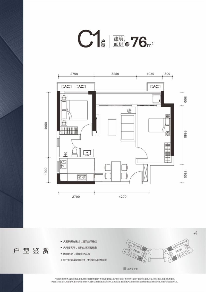 特区建发乐府广场76平户型图