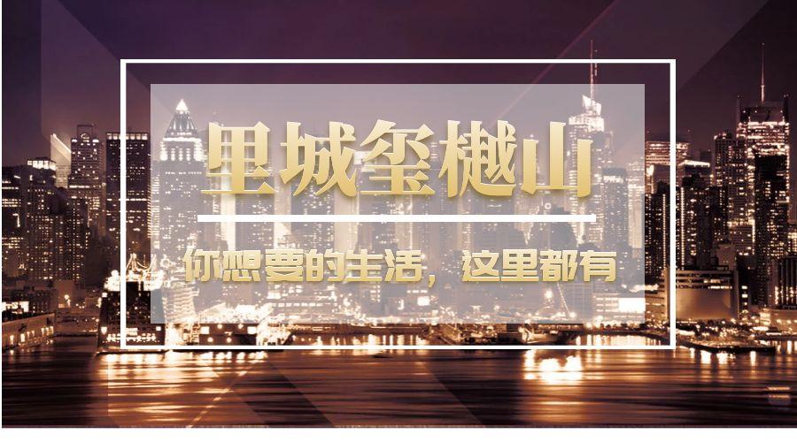 深圳里城玺樾山是在哪个区?里城玺樾山二期学校学区划分介绍-深圳房地产信息网-深圳房价最新消息